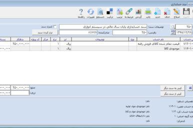 آموزش نحوه ثبت سند حسابداری